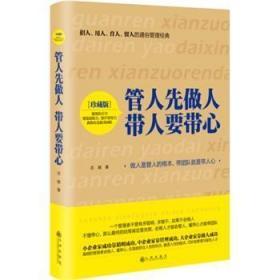 RT-bs正版 管人先做人 带人要带心志朝九州出版社书籍启始天晟图书专营店