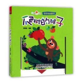 RT-bs正版 爬树的猴子周美强安徽少年儿童出版社书籍启始天晟图书专营店