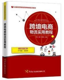 RT-bs正版 跨境电商物流实用教程羊英中国海关出版社书籍启始天晟图书专营店