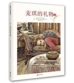 RT-bs正版 麦琪的礼物欧·亨利北京联合出版有限责任公司书籍启始天晟图书专营店