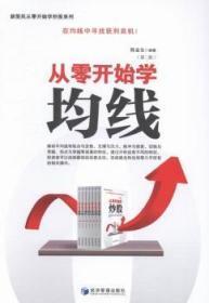RT-bs正版 从零开始学均线-(第二版)陈金生经济管理出版社书籍启始天晟图书专营店