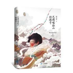 RT-bs正版 巴颜喀拉山的孩子杨志军二十一世纪出版社集团书籍启始天晟图书专营店