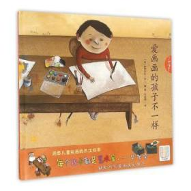 RT-bs正版 爱画画的孩子不一样伊莎贝尔·平绘天津人民出版社书籍启始天晟图书专营店