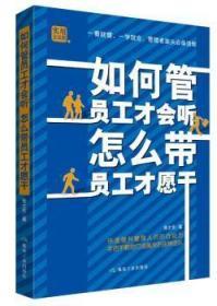 RT-bs正版 如何管员工才会听 怎么带员工才愿干张士东煤炭工业出版社书籍启始天晟图书专营店