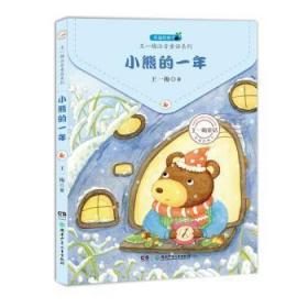 RT-bs正版 小熊的一年一梅湖南少年儿童出版社书籍启始天晟图书专营店