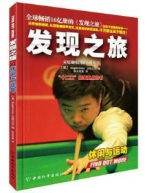 RT-bs正版 休闲与运动-发现之旅出版公司中国和平出版社书籍启始天晟图书专营店