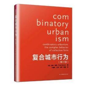 RT-bs正版 复合城市行为汤姆·梅恩江苏凤凰科学技术出版社书籍启始天晟图书专营店