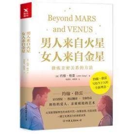 RT-bs正版 男人来自火星,女人来自金星:修炼亲密关系的方法约翰·格雷中国友谊出版公司书籍启始天晟图书专营店