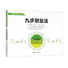 RT-bs正版 九步创业法陈思慧上海财经大学出版社书籍启始天晟图书专营店