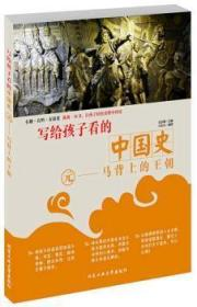 RT-bs正版 写给孩子看的中国史:马背上的王朝:元吕长青北京工业大学出版社书籍启始天晟图书专营店