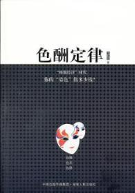 RT-bs正版 色酬定律梓政湖南人民出版社书籍启始天晟图书专营店