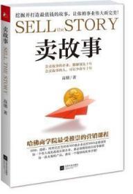 RT-bs正版 卖故事高朋江苏文艺出版社书籍启始天晟图书专营店