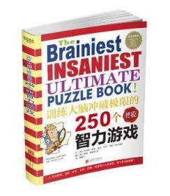 RT-bs正版 训练大脑冲破极限的250个智力游戏——(启发童书馆出品)罗伯特·莱顿北京联合出版有限责任公司书籍启始天晟图书专营店