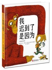 RT-bs正版 暖房子国际绘本:我迟到了是因为……大卫·卡利文北京联合出版公司书籍启始天晟图书专营店