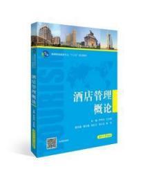 RT-bs正版 酒店管理概论尹华光湖南大学出版社书籍启始天晟图书专营店