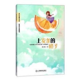 RT-bs正版 上发条的橙子郝天晓江西教育出版社书籍启始天晟图书专营店