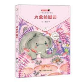 RT-bs正版 大象的脚印一梅湖南少年儿童出版社书籍启始天晟图书专营店
