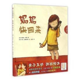 RT-bs正版 妈妈快回来爱丽丝·霍恩天津人民出版社书籍启始天晟图书专营店
