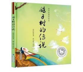 RT-bs正版 鸽子树的传说高洪波福建少年儿童出版社书籍启始天晟图书专营店