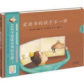 RT-bs正版 爱读书的孩子不一样安东妮·施耐德天津人民出版社书籍启始天晟图书专营店
