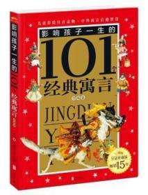 RT-bs正版 草莓卷-影响孩子一生的101个经典寓言未知北京联合出版公司书籍启始天晟图书专营店