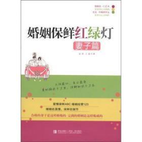 RT-bs正版 妻子篇-婚姻保鲜红绿灯金莉青岛出版社书籍启始天晟图书专营店