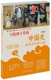 RT-bs正版 写给孩子看的中国史:混乱的中华大地:五代十国吕长青北京工业大学出版社书籍启始天晟图书专营店