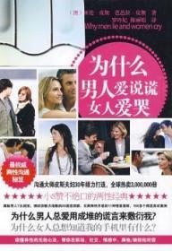 RT-bs正版 为什么男人爱说谎 女人爱哭亚伦皮斯中国城市出版社书籍启始天晟图书专营店