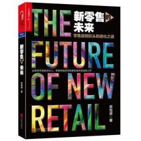 RT-bs正版 新的未来翁怡诺北京联合出版公司书籍启始天晟图书专营店