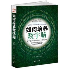 RT-bs正版 如何培养数字脑:为什么天才都喜欢用数字思考和说话陈三霞台海出版社书籍启始天晟图书专营店