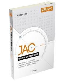 RT-bs正版 JAC写给外贸公司老板的企管书中国海关出版社书籍启始天晟图书专营店