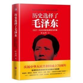 RT-bs正版 历史选择了叶永烈天地出版社书籍启始天晟图书专营店