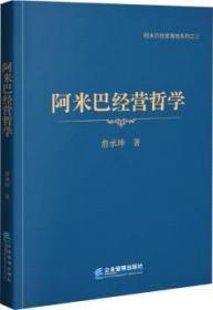 RT-bs正版 阿米巴经营哲学詹承坤企业管理出版社书籍启始天晟图书专营店