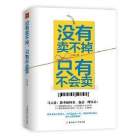 RT-bs正版 没有卖不掉 只有不会卖远北方妇女儿童出版社书籍启始天晟图书专营店