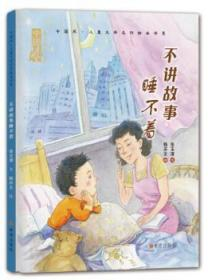 RT-bs正版 不讲故事睡不着张玉清希望出版社书籍启始天晟图书专营店