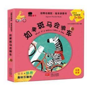 RT-bs正版 动物也疯狂-如果斑马会骑车北京小红花图书工作室中国人口出版社书籍启始天晟图书专营店