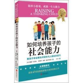 RT-bs正版 如何培养孩子的社会能力:教孩子学会解决冲突和与人相处的技巧默娜·舒尔北京联合出版有限责任公司书籍启始天晟图书专营店