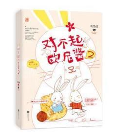 RT-bs正版 对不起,欧尼酱(2)阮笙绿江苏凤凰文艺出版社书籍启始天晟图书专营店