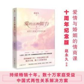 RT-bs正版 爱的五种能力赵作家出版社书籍启始天晟图书专营店