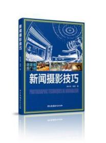 RT-bs正版 新闻摄影技巧路长伟胡蕊中国广播影视出版社书籍启始天晟图书专营店