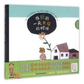RT-bs正版 当新的一天来临的时候于尔克·舒比格天津人民出版社书籍启始天晟图书专营店