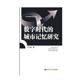 RT-bs正版 数字时代的城市记忆研究牛力中国人民大学出版社书籍启始天晟图书专营店