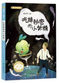 RT-bs正版 吃掉秘密的小妖精廖小琴希望出版社书籍启始天晟图书专营店