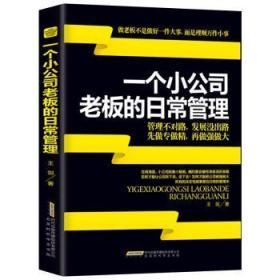 RT-bs正版 一个小公司老板的日常管理         (管理不对路,发展没出路;先做专做精,再做强做大。)剑北京时代华文书局书籍启始天晟图书专营店