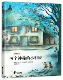 RT-bs正版 两个神秘的小鞋匠格林兄弟宁波出版社书籍启始天晟图书专营店