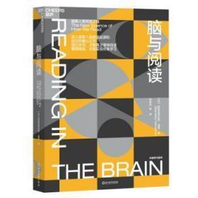 RT-bs正版 脑与阅读斯坦尼斯拉斯·迪昂浙江教育出版社书籍启始天晟图书专营店