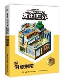 RT-bs正版 我的世界创意指南童趣出版有限公司人民邮电出版社书籍启始天晟图书专营店