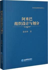 RT-bs正版 阿米巴组织设计与划分詹承坤企业管理出版社书籍启始天晟图书专营店