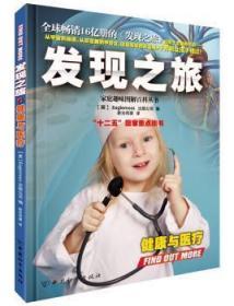 RT-bs正版 健康与-发现之旅出版公司中国和平出版社书籍启始天晟图书专营店