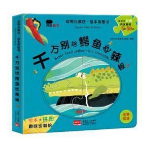 RT-bs正版 动物也疯狂-千完别给鳄鱼吃辣椒北京小红花图书工作室中国人口出版社书籍启始天晟图书专营店